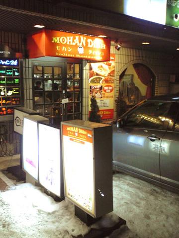 Mohan1
