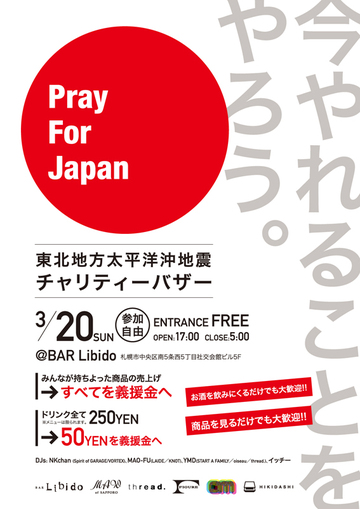 Pray_for_japan_libido