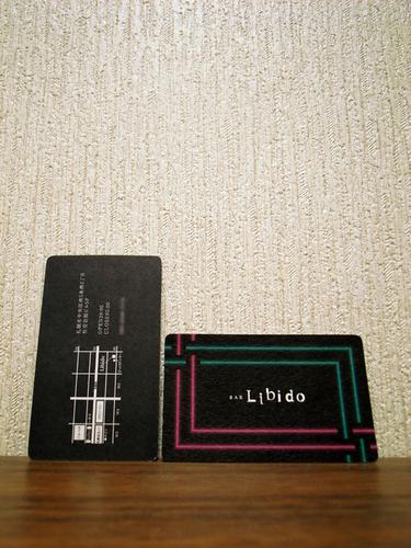 BAR Libido Card