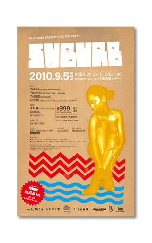 SUBURB 2010 Poster
